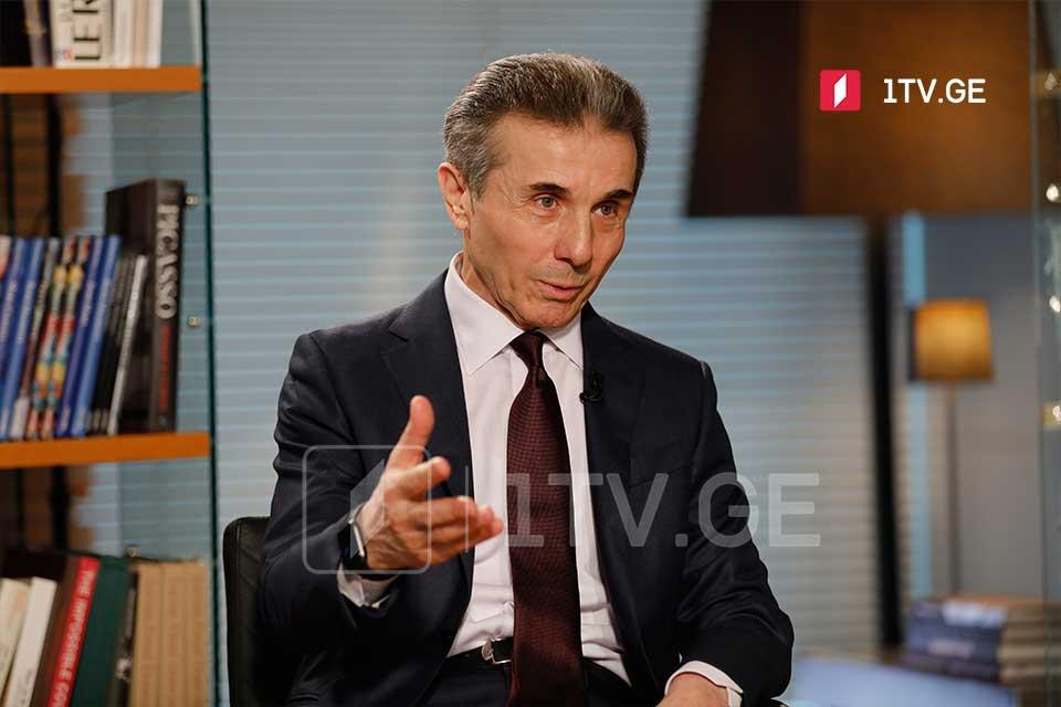 Bidzina Ivanishvili: The Cabinet did not change because PM likes the team
