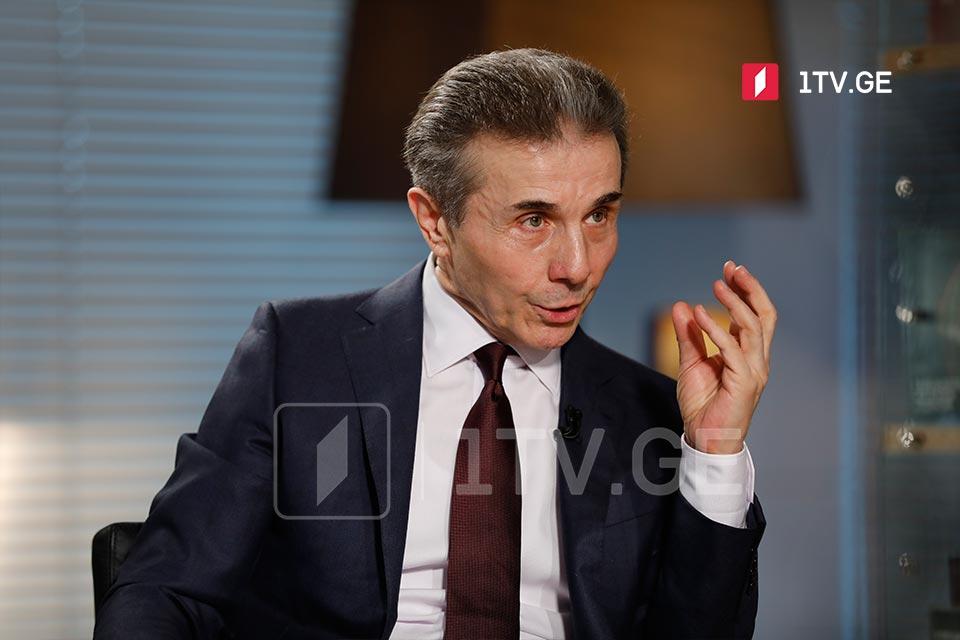 Bidzina Ivanishvili GD to develop Georgia in right direction