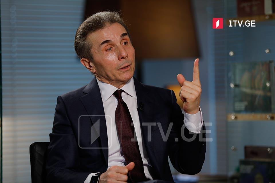Bidzina Ivanishvili plans no more political consultations and public statements