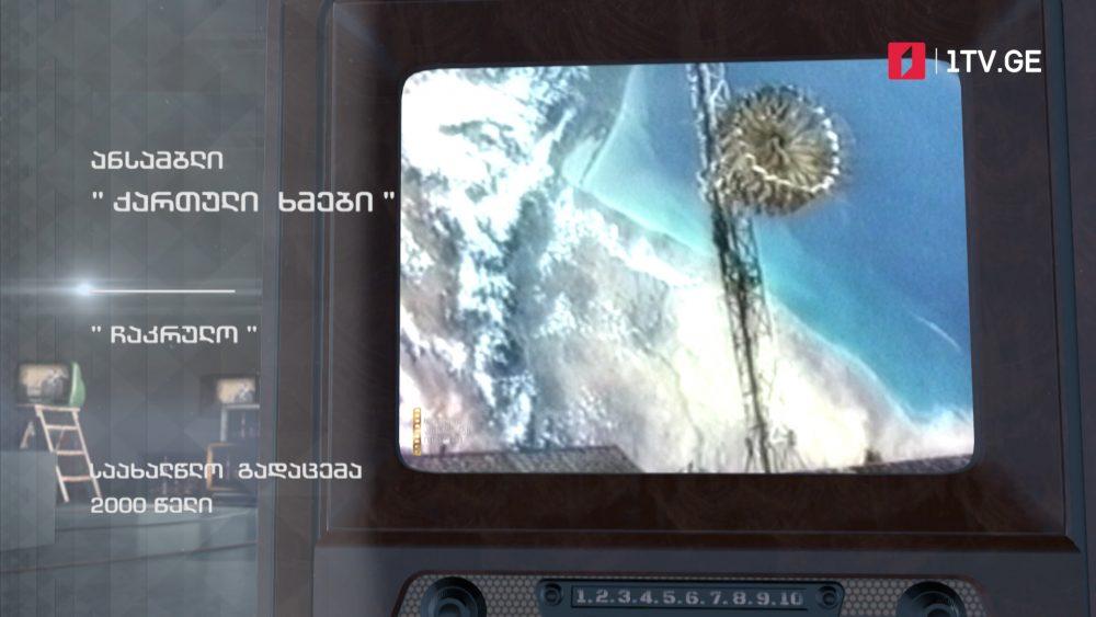 """#ტელემუზეუმი ანსამბლი """"ქართული ხმები"""" სიმღერით """"ჩაკრულო"""", 2000 წელი"""