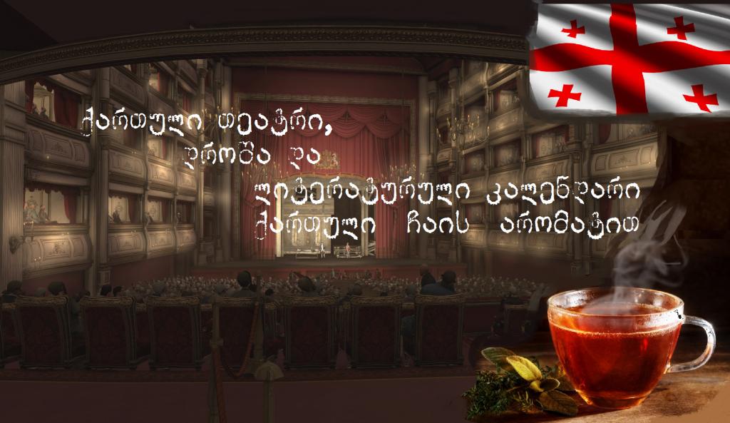 #სახლისკენ - ქართული თეატრი, დროშა და ლიტერატურული კალენდარი ქართული ჩაის არომატით