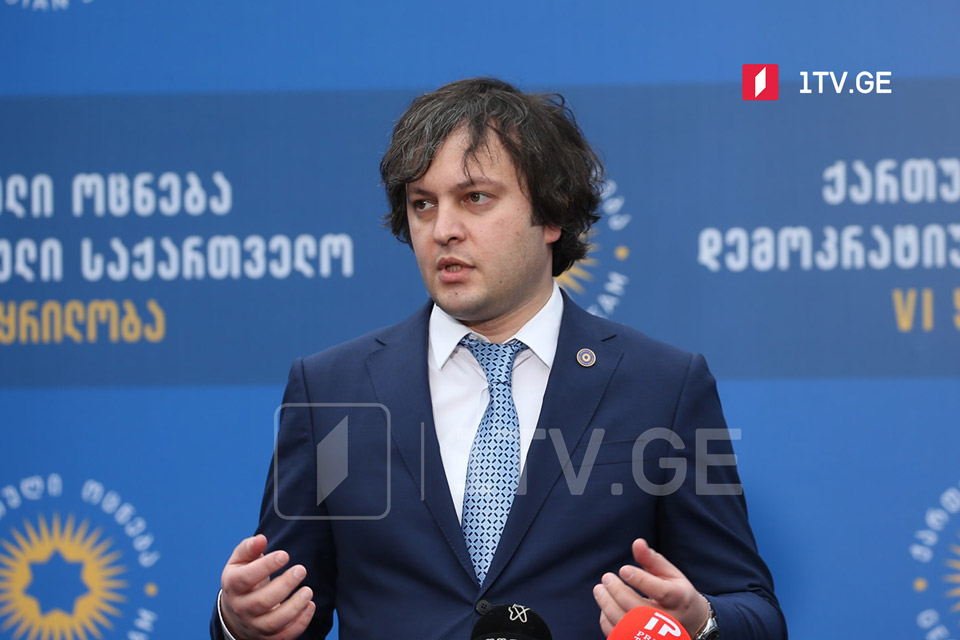 Ираклий Кобахидзе - У нас есть амбициозный план заложить прочную основу для того, чтобы Грузия в 2024 году подала официальную заявку на полноправное членство в ЕС
