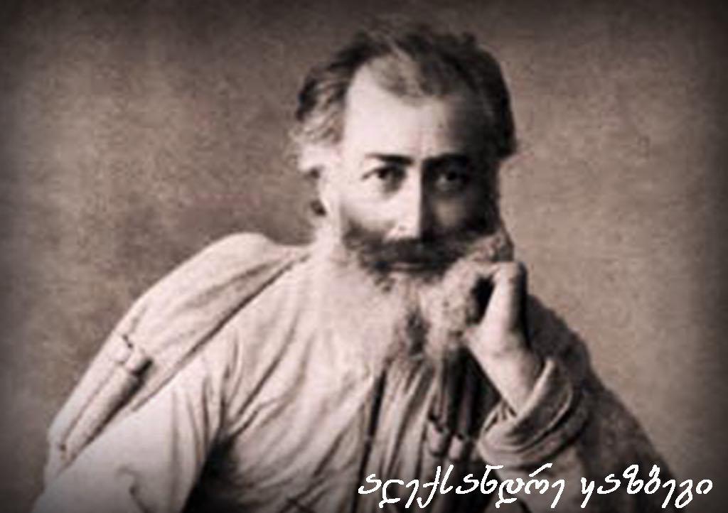 #სახლისკენ - 20 იანვარს დაიბადა ალექსანდრე ყაზბეგი
