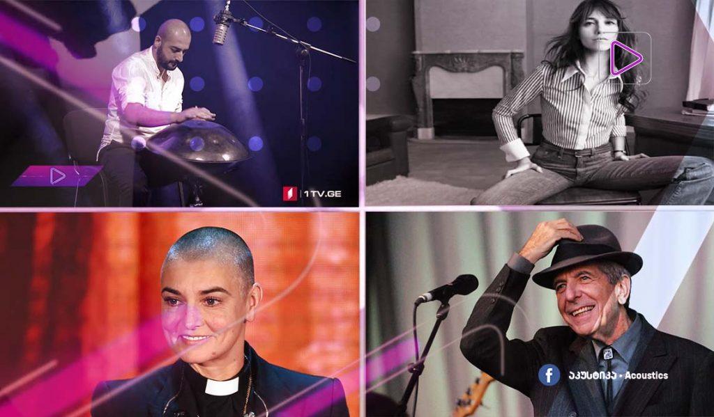 რადიო აკუსტიკა - შარლოტა გინზბურგის სამი საყვარელი სიმღერა