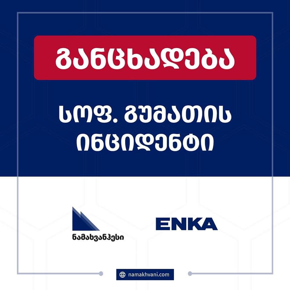 «Նամախվանի ՀԷԿ»-ի նախագծային տարածքում տեղադրված ENKA-ի պահեստում հրդեհ էր