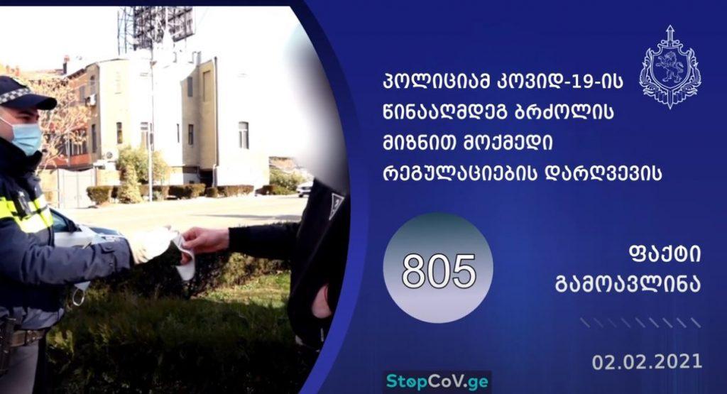 DİN koronavirusa qarşı mübarizə məqsədi ilə qüvvədə olan requlasiyaların pozulmasının 805 faktını aşkar etdi