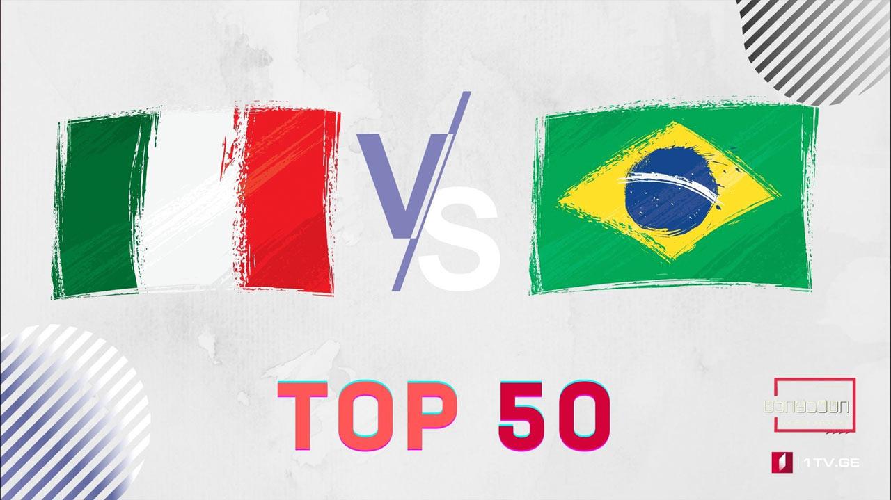 ყველა დროის 50 საუკეთესო მატჩი - 1982 წლის მსოფლიო ჩემპიონატის მეორე ჯგუფი: იტალია - ბრაზილია #ტაიმაუტი