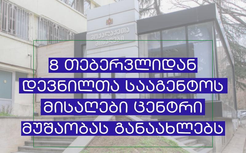 8 თებერვლიდან დევნილთა სააგენტოს მისაღები ცენტრი მუშაობას განაახლებს