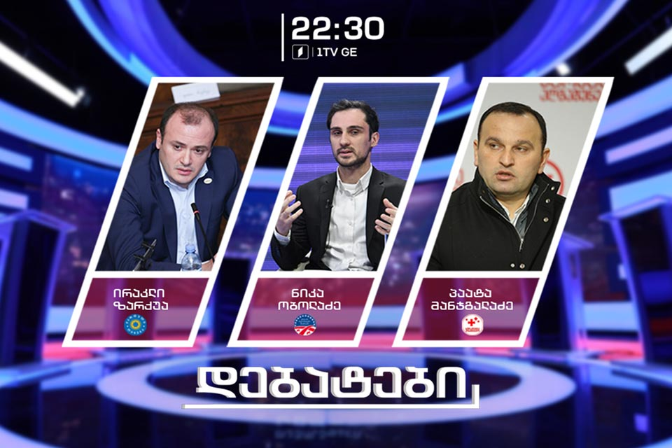 GPB to host live debates between ruling party and opposition