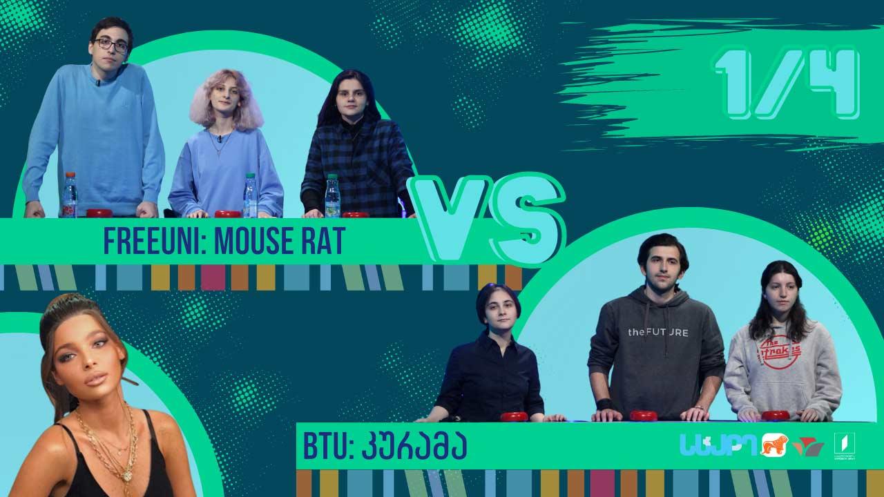 """#წიგნებისთარო სტუდენტური სეზონი! BTU """"კურამა"""" VS FreeUni """"Mouse Rat"""""""
