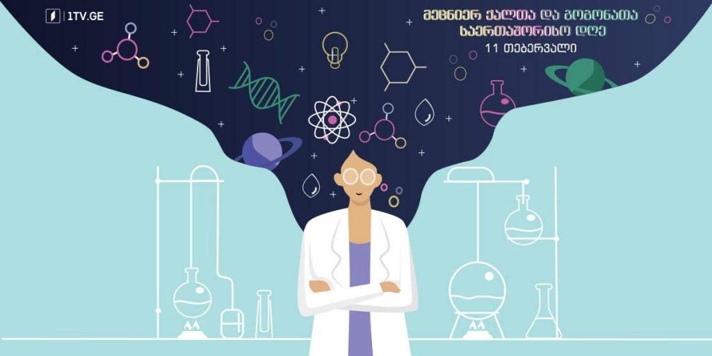 11 თებერვალს მეცნიერ ქალთა და გოგონათა საერთაშორისო დღე აღინიშნება