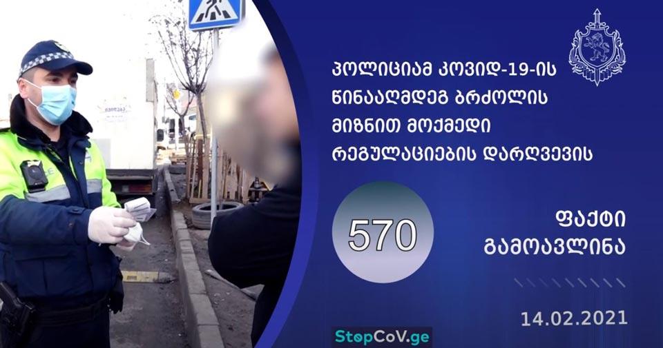DİN koronavirusa qarşı mübarizə məqsədi ilə qüvvədə olan requlasiyaların pozulmasının 570 faktını aşkar etdi