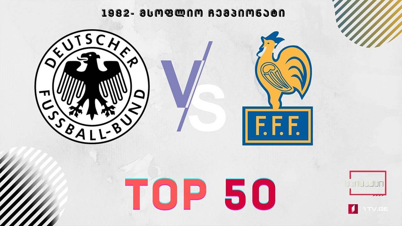 გერმანია საფრანგეთის წინააღმდეგ - 1982 წლის მსოფლიო ჩემპიონატის ნახევარფინალი #ტოპ50 #ტაიმაუტი