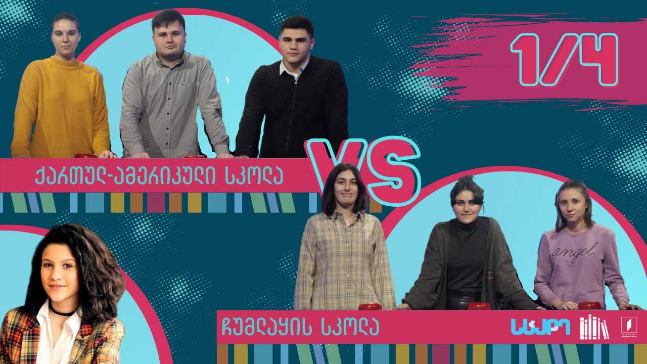 #წიგნებისთარო ჩუმლაყის სკოლა VS ქართულ-ამერიკული უმაღლესი სკოლა