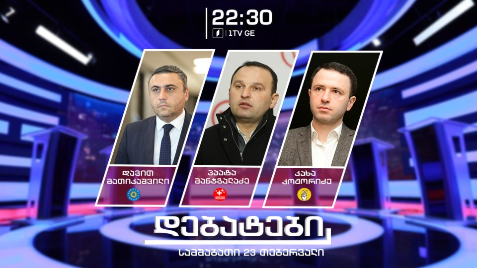 GPB to host live debates between GD and opposition