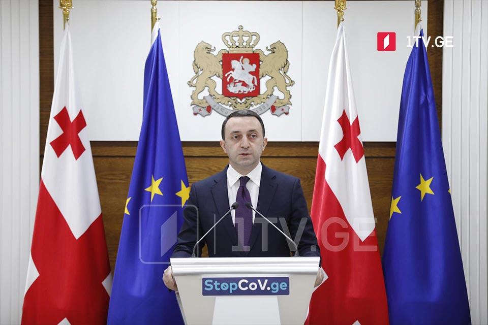 Ираклий Гарибашвили - Мы создаем общество равноправных людей