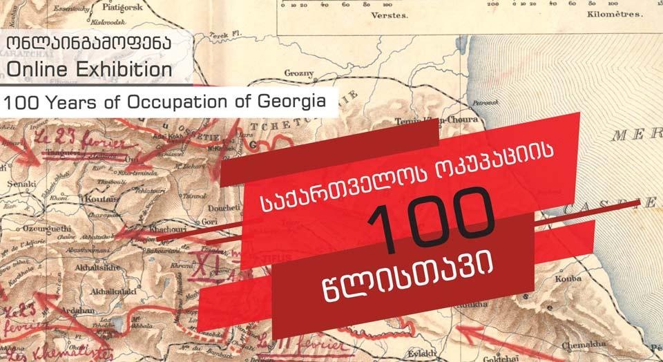 საბჭოთა ოკუპაციის 100 წლისთავთან დაკავშირებით, ეროვნული არქივის ვებგვერდზე ონლაინგამოფენა გაიხსნა