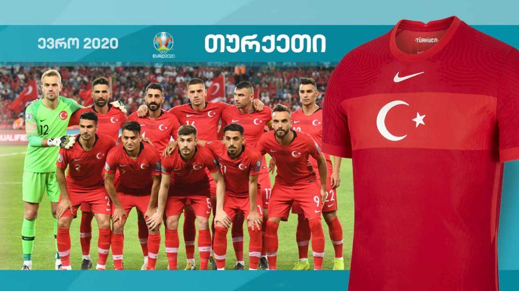 #ევრო 2020 | თურქეთის ნაკრები - მიზანი, ისტორია, კალენდარი, კომენტარი #1TVSPORT