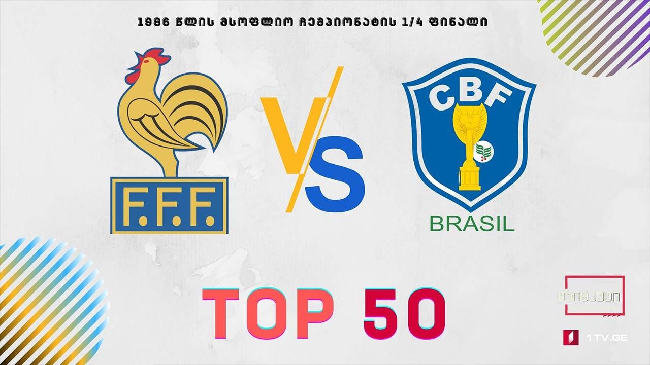 საფრანგეთი ბრაზილიის წინააღდეგ - 1986 წლის მსოფლიო ჩემპიონატის 1/4 ფინალი #ტოპ50 #ტაიმაუტი