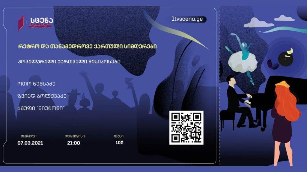 """""""პირველი არხი - სცენაზე"""" 7 მარტს რეტრო და თანამედროვე ქართული სიმღერების ონლაინ Live კონცერტი გაიმართება"""