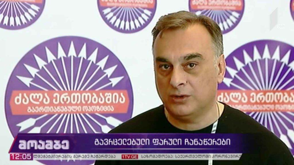 Заал Удумашвили - Записи содержат признаки предположительного тяжкого преступления, что необходимо срочно расследовать