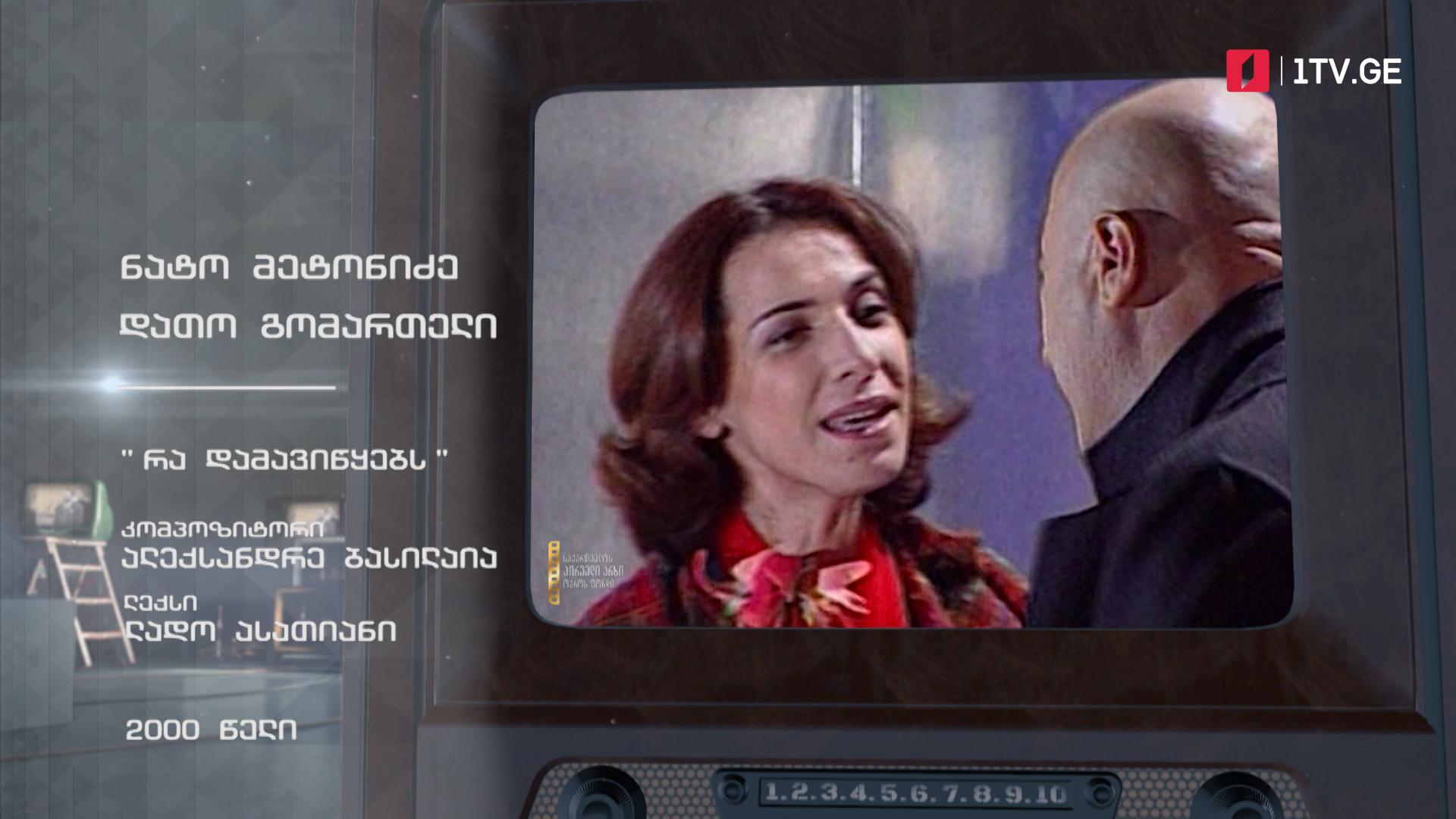 """#ტელემუზეუმი ნატო მეტონიძე და დათო გომართელი სიმღერით """"რა დამავიწყებს"""""""