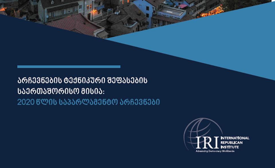 """IRI-ს ანგარიში - """"გაერთიანებული ოპოზიციის"""" მიერ დაარსებულმა ხმის გაყალბების აღმოჩენის ცენტრმა, როგორც ჩანს, ვერ მოახერხა საჭირო მტკიცებულებების შეგროვება საჩივრების დასადასტურებლად"""