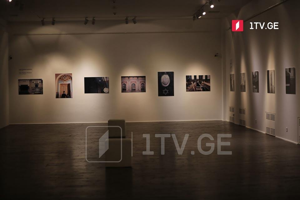 თბილისის თანამედროვე ხელოვნების მუზეუმში ებრაული კულტურული მემკვიდრეობის ამსახველი საერთაშორისო გამოფენა გაიხსნა