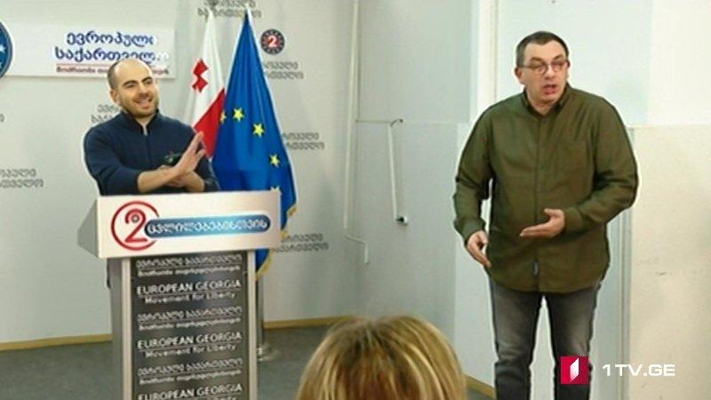 """""""Avropa Gürcüstanı"""" partiyasının Gürcüstanın Birinci Kanalına hücumu"""