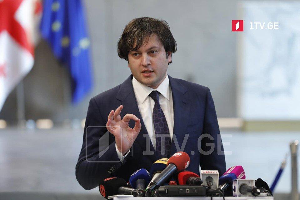 Ираклий Кобахидзе - На переговорах вычертились три партии - «Национальное движение», «Европейская Грузия» и «Лело», которые действовали очень жестко
