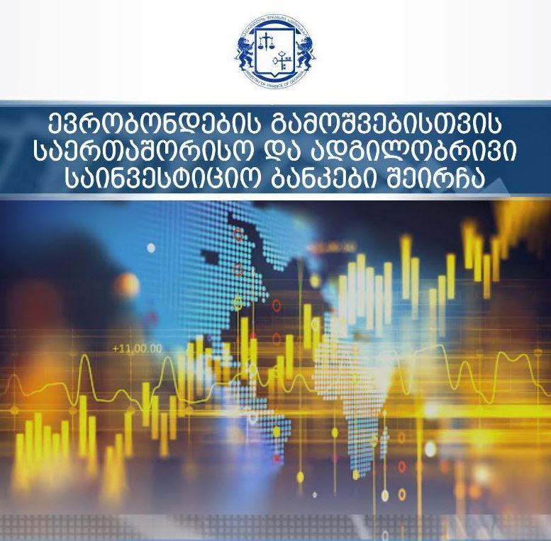 ევრობონდების გამოშვებისთვისსაერთაშორისო და ადგილობრივი საინვესტიციო ბანკები შეირჩა