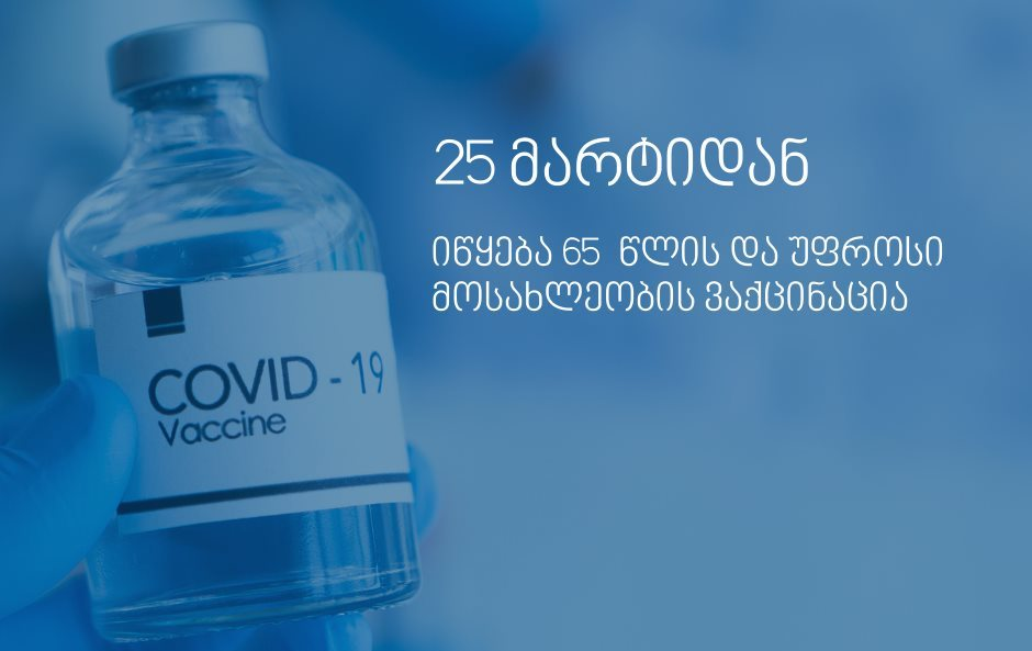 Covid-19 vaccination for citizens aged 65 years and over kicks off on March 25