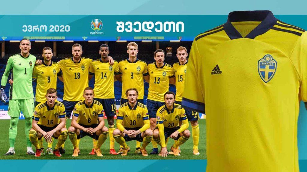 შვედეთმა ევრო 2020-სთვის განაცხადი გამოაქვეყნა #1TVSPORT