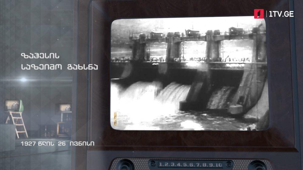 #ტელემუზეუმი ზაჰესის საზეიმო გახსნა, 1927 წლის 26 ივნისი