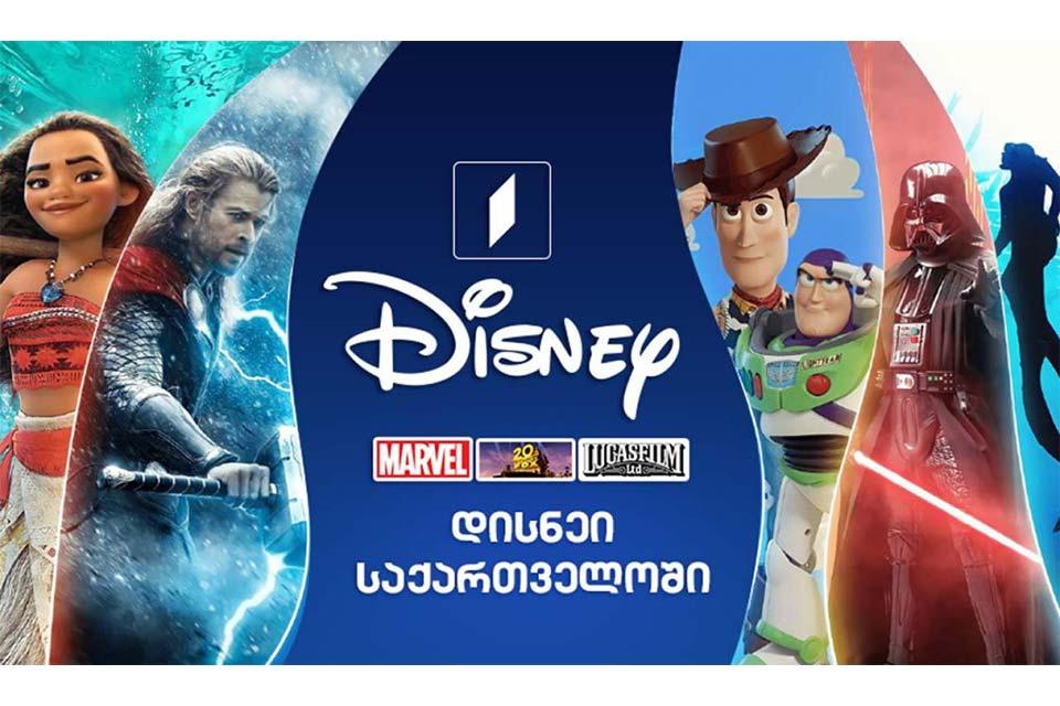 პიკის საათი - Walt Disney-ის პროდუქცია ქართულად