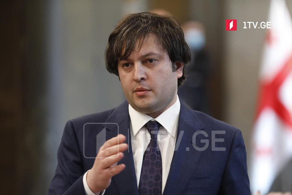 Իրակլի Կոբախիձե. Եվրամիությունը կայուն աջակցում է Վրաստանին և նրա իշխանությանը, «Վրացական երազանքը կմտցնի Վրաստանը Եվրամիության կազմ