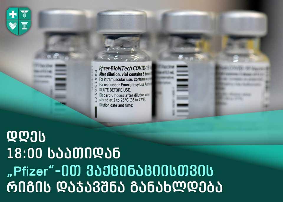 """სამედიცინო პერსონალისა და 65 წლის ზემოთ პირებისთვის """"ფაიზერით"""" ვაქცინაციაზე რეგისტრაცია დღეს, 18:00 საათიდან განახლდება"""