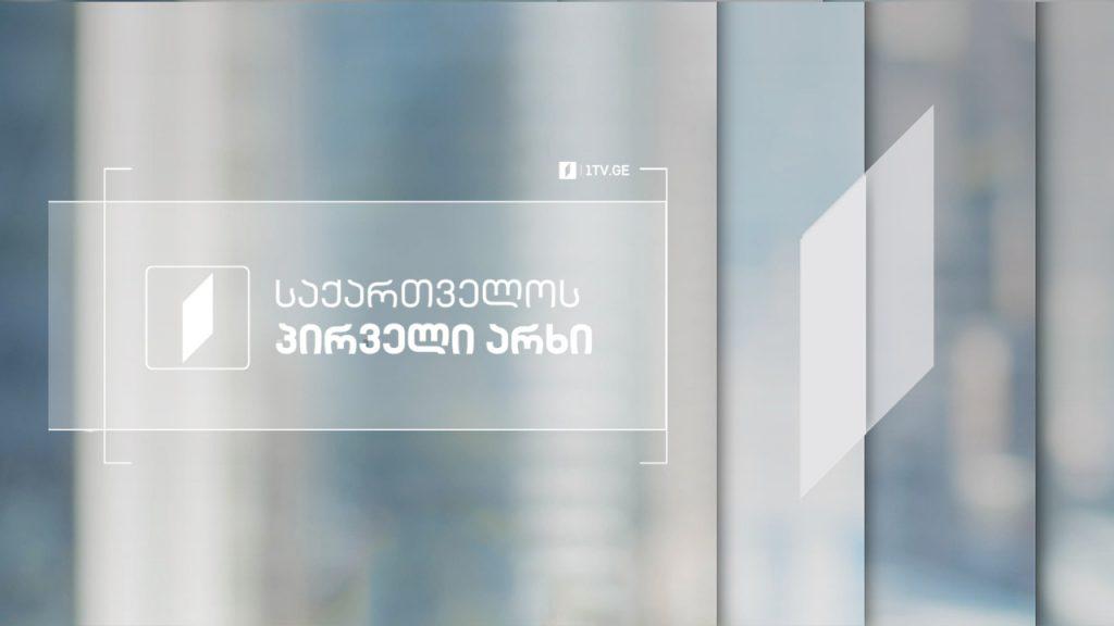 რადიოს სამომხმარებლო კონცეფცია საქართველოში