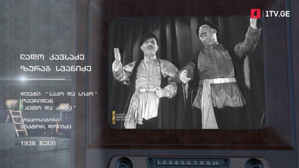 """#ტელემუზეუმი დუეტი """"საქო და სიკო"""" - ლადო კავსაძე, ზურაბ სვანიძე"""