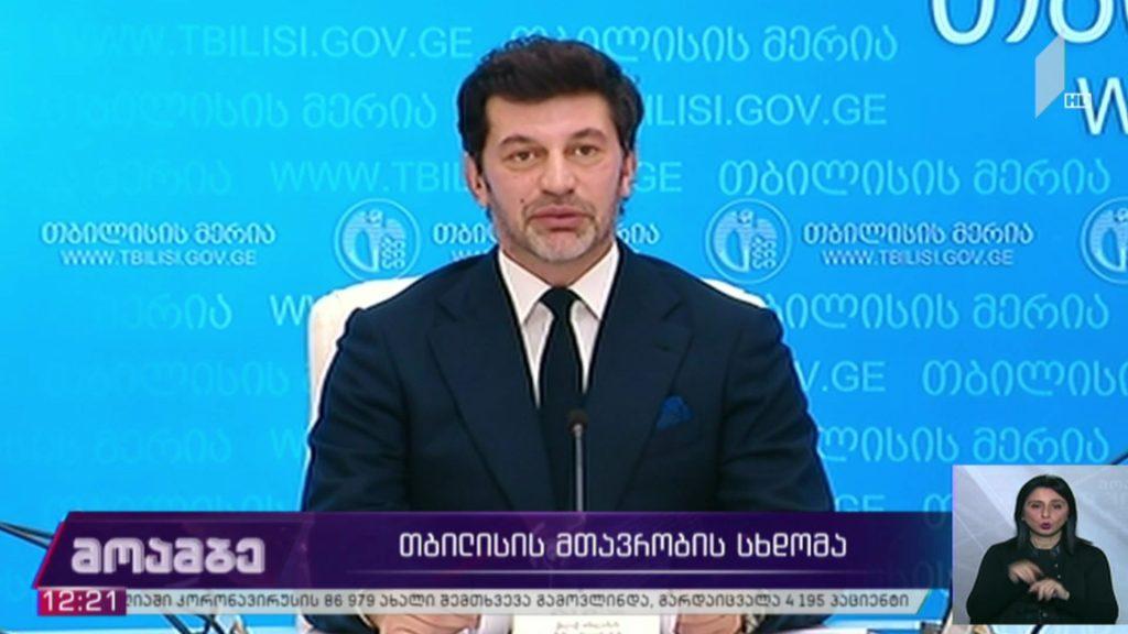 Каха Каладзе - Со всей ответственностью заявляю, что на данном этапе эвакуация жителей в районе оползня не требуется