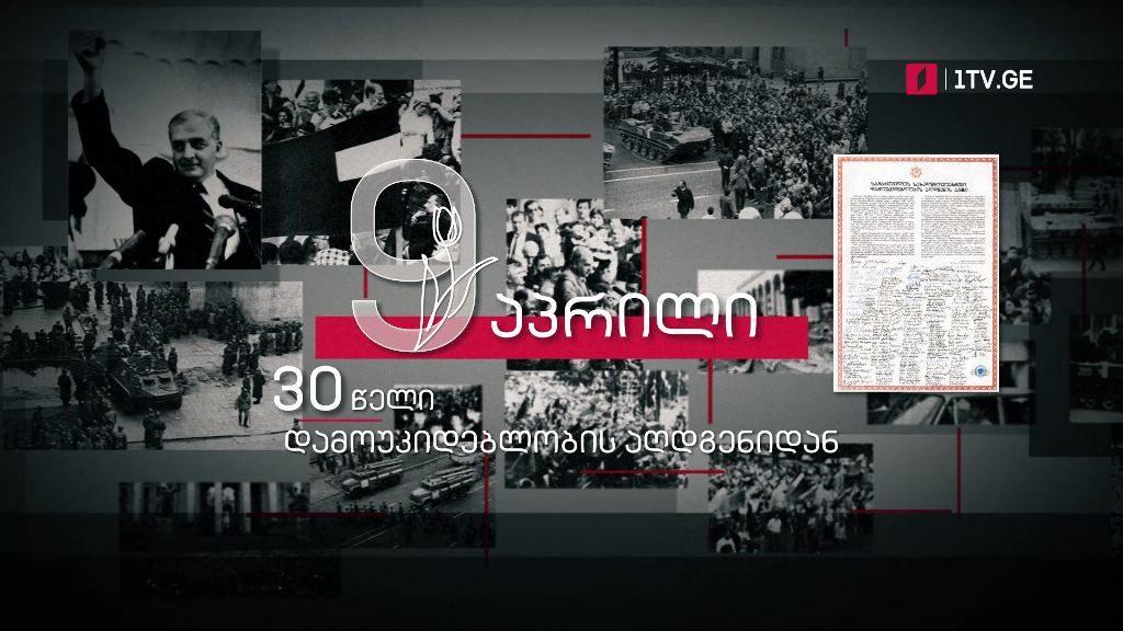 1989 թվականի ապրիլի 9-ի դեպքերից անցել է 32, իսկ Վրաստանի անկախության վերականգնումից՝ 30 տարի (ֆոտո)