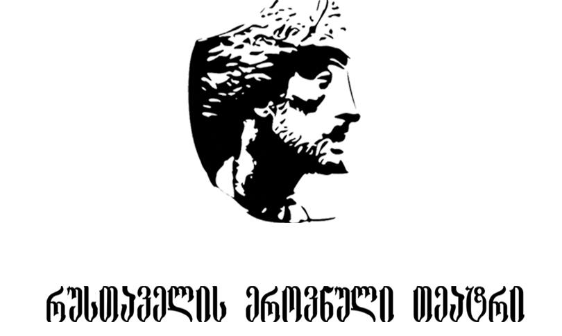 """რუსთაველის თეატრმა მოხსნა 17 აპრილს დანიშნული სპექტაკლი """"იულიუს კეისარი"""", რომელშიც ბესო ზანგური მონაწილეობს"""
