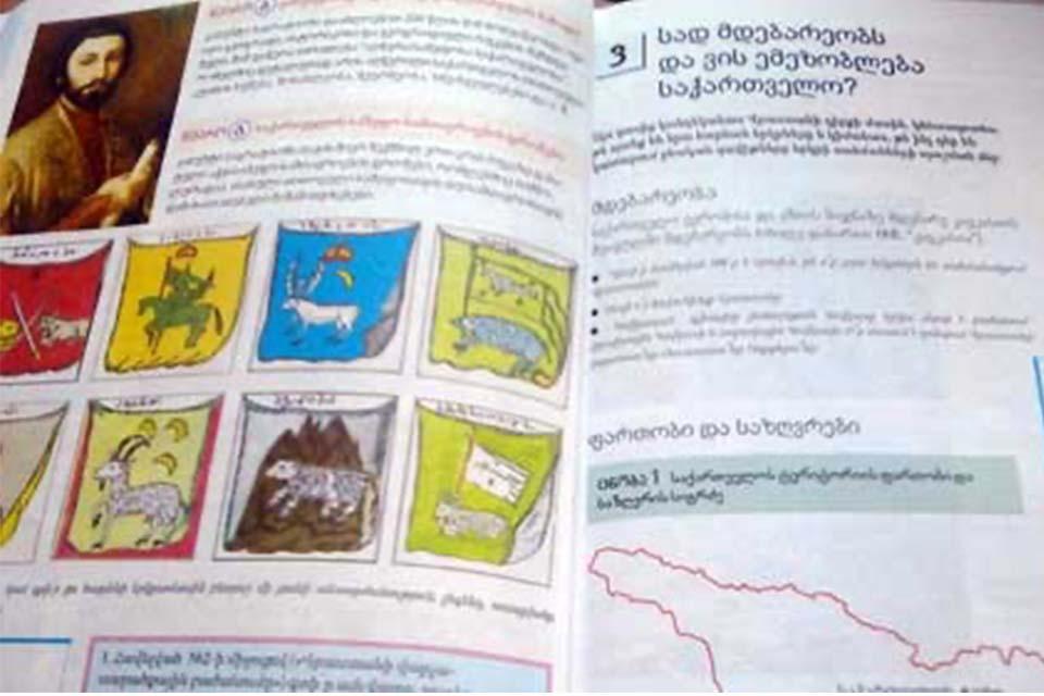 #სახლისკენ - ქართული ენის მნიშვნელობა ბილინგვურ განათლებაში