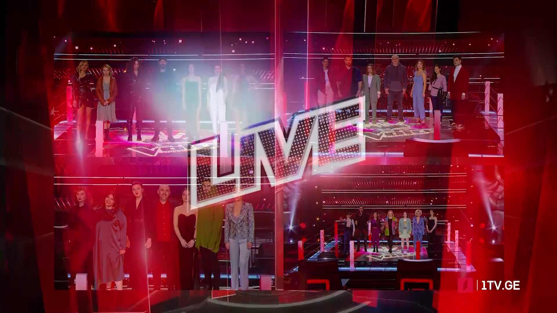 #ვოისი მესამე ლაივ-შოუ| ნახევარფინალი / Voice III LIVE Show | Semi-final