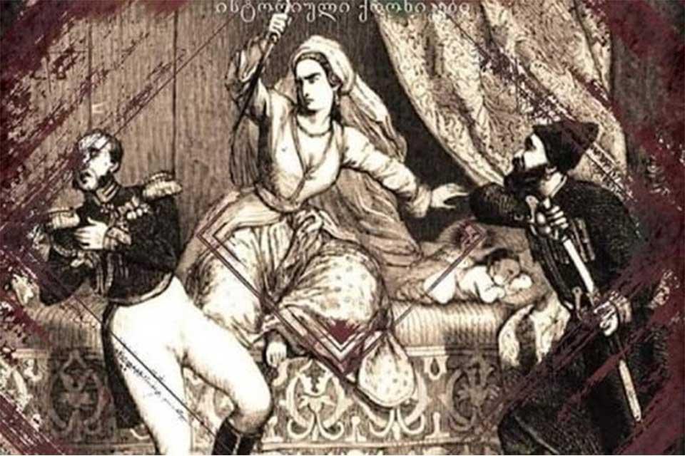 #სახლისკენ - მარიამი - ქართლ-კახეთის უკანასკნელი დედოფალი