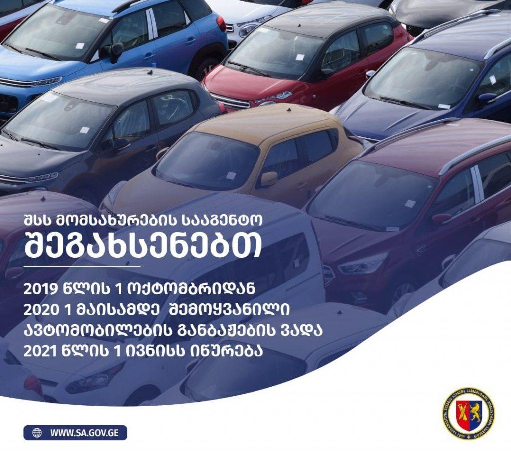 2019 წლის პირველი ოქტომბრიდან 2020 წლის პირველ მაისამდე შემოყვანილი ავტომანქანების მფლობელებს განბაჟების ვადა კიდევ ერთხელ გაუხანგრძლივდათ