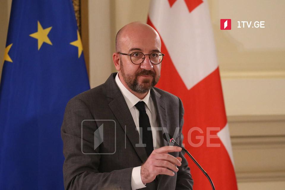 Шарль Мишель - ЕС является донором Грузии, и поддержка будет продолжаться и в будущем, когда мы увидим углубление реформ