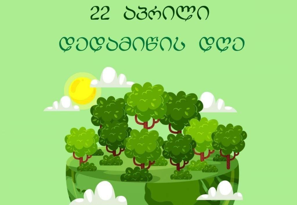 პიკის საათი - 22 აპრილი დედამიწის საერთაშორისო დღეა