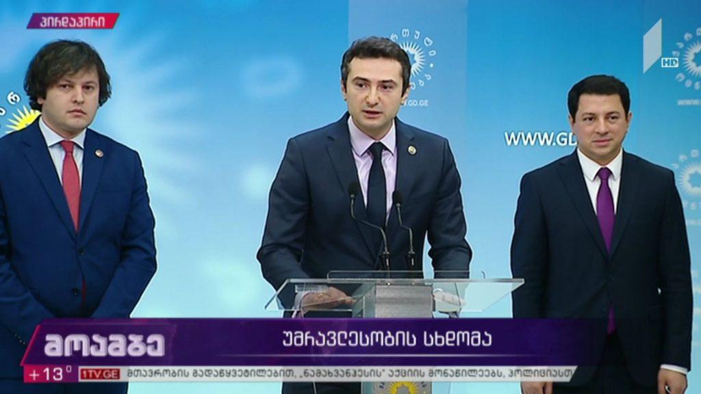 """""""Грузинская мечта"""" выдвинет Каху Кучава на пост спикера парламента Грузии"""