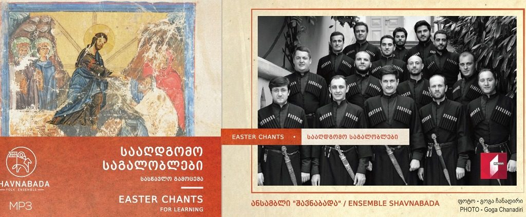 """#ჩაკრულო - გამოვიდა ანსამბლ """"შავნაბადას"""" მიერ მომზადებული """"სააღდგომო ღვთისმსახურების"""" საგალობლების სასწავლო ალობი"""
